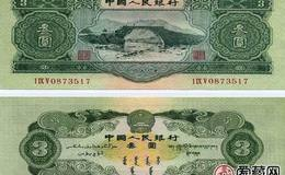 為何我國唯一的一張三元人民幣價格會漲到五位數|收藏分析