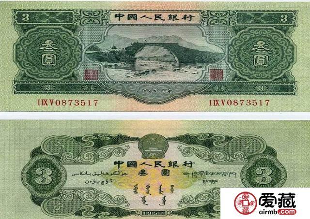 为何我国唯一的一张三元人民币价格会涨到五位数 收藏分析