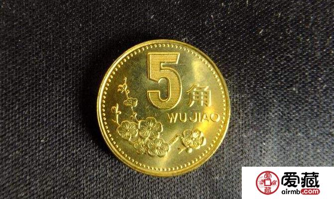 梅花5角硬币是什么,值得投资收藏吗