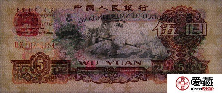 1960年5元纸币价格表 1960年5元纸币值多少钱?