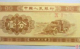1953年一分钱纸币值多少钱