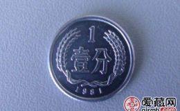 1981年1分硬币价格为何那么高?