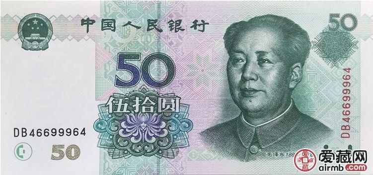 【99版人民币】2017年10月回收价格表