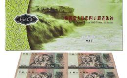 第四套人民币连体钞参考价格