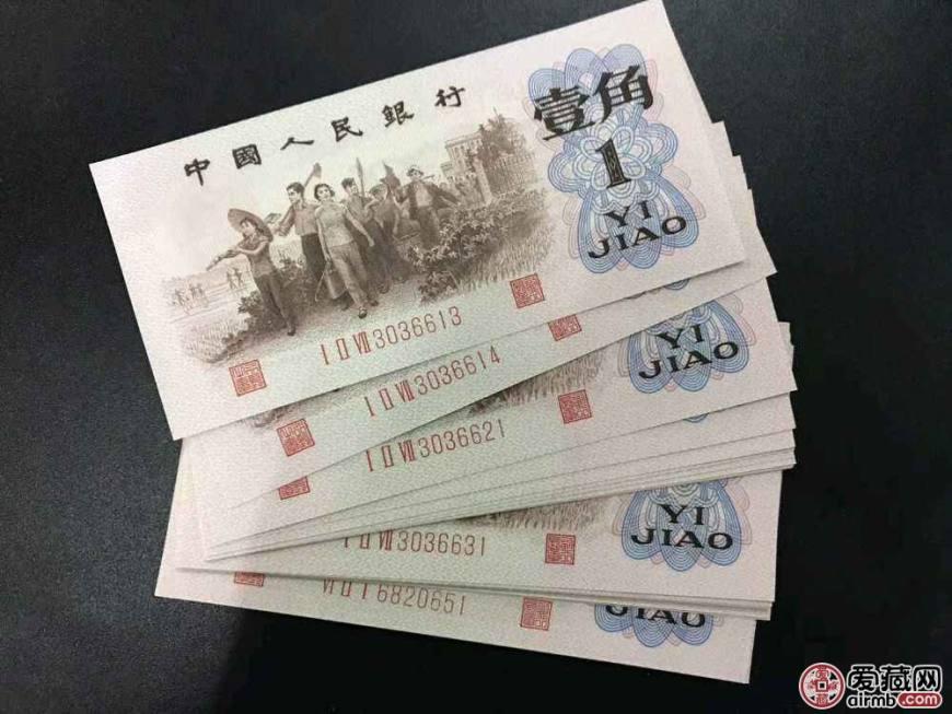 1962年1角值多少钱 1962年1角纸币价格