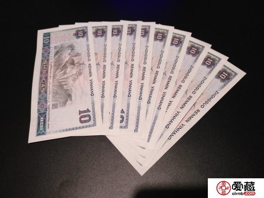 1980年10元人民币最新价格及鉴定