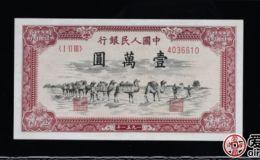 第一套人民幣駱駝隊一萬元紙幣收藏價格