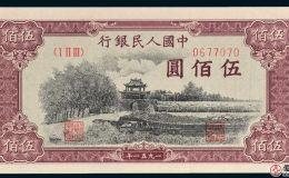 第一套人民幣瞻德城伍佰元紙幣收藏價格