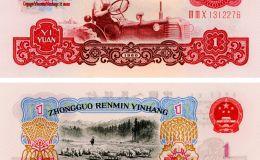 1960年1元紙幣值多少錢 1960年1元人民幣價格