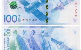 航天鈔值多少錢 航天鈔價格