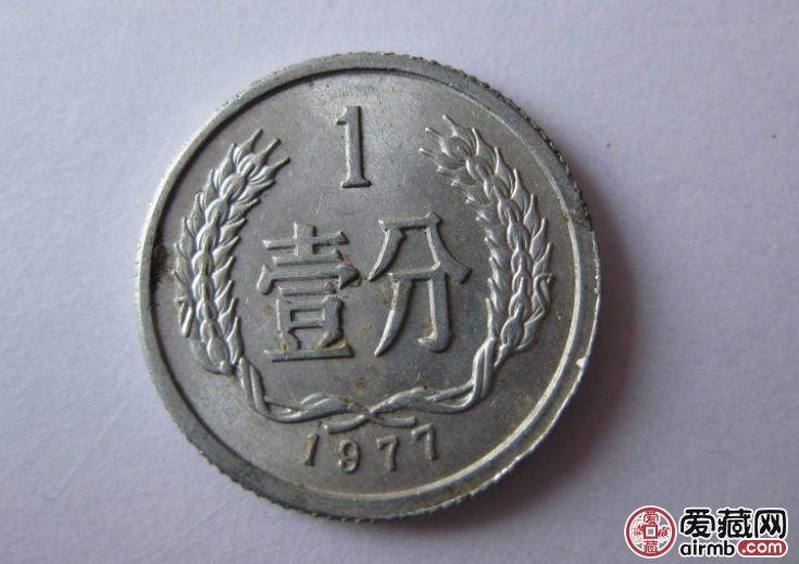1分硬幣收藏價格表