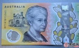 服了!澳大利亞鈔票上寫錯字了,照發照用