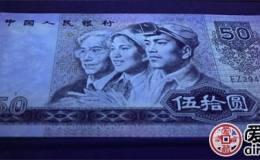 广州回收旧版纸币钱币广州收购第一二三四套人民币纪念钞
