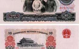第三套人民幣1965年10元鑒賞