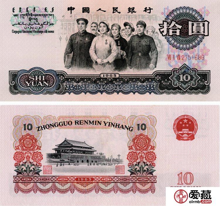第三套人民币1965年10元鉴赏