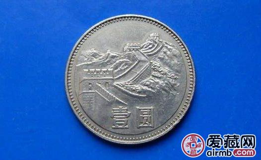 一元长城币