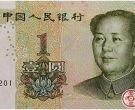 第五套人民币花卉图案以及价格