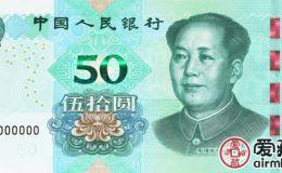 2019版第五套人民币5元纸币改期发行,会是塑料钞吗?