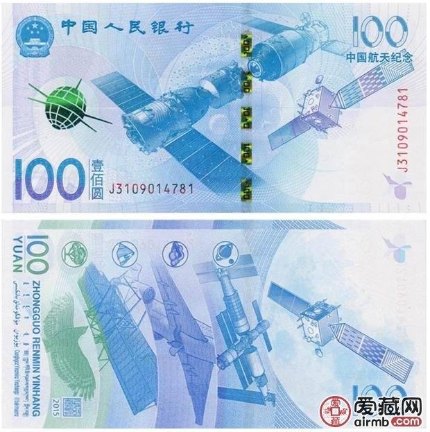 航天纪念钞价格走势不容乐观