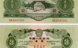 53版3元人民币值多少钱