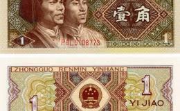 第四套人民币1角价格