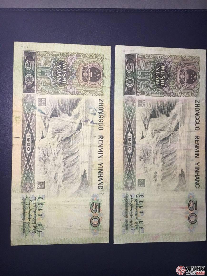 1980版50元價格及紙幣特點