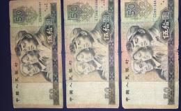 第四套人民币50元价格及投资前景