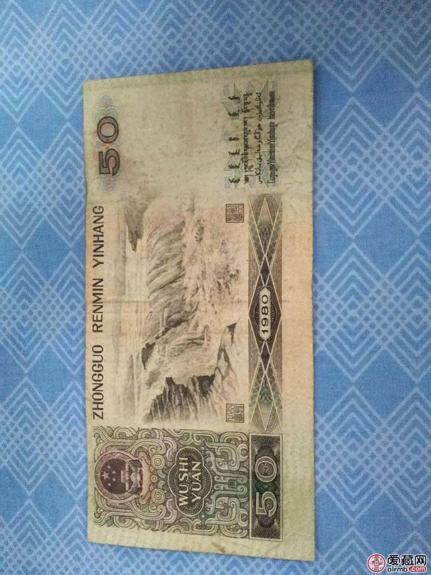 第四套人民幣50元人民幣價格及收藏行情
