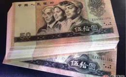 第四套人民币80版50元价格及辨别技巧