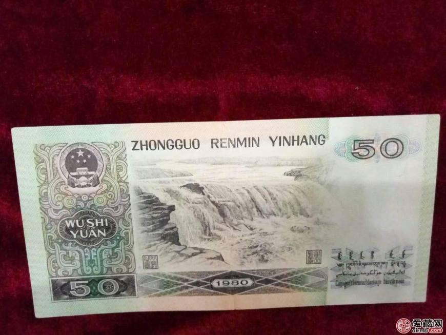 第四套人民幣80版50元價格及辨別技巧