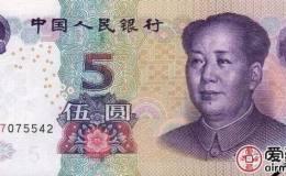 第五套人民幣5元99版和05版對比