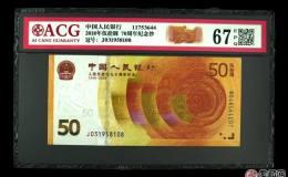 揭秘!下一張紀念鈔依然是50元面值!水印圖曝光