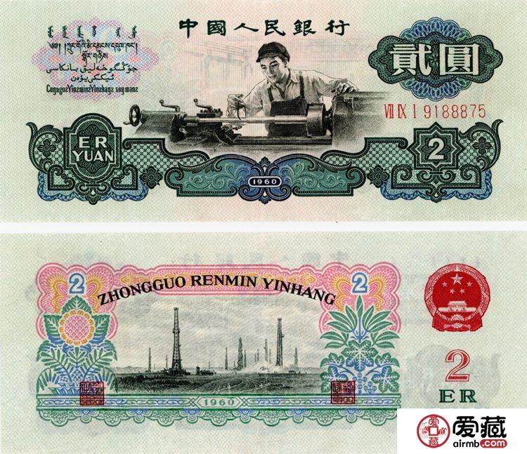 1960年2元激情电影币价格及收藏价值