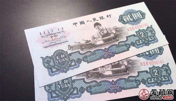 1960年2元人民币价格