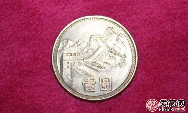 1985年1元长城币的两个版别怎么分辨?