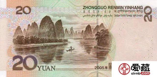 99版20元纸币与05版20元纸币的区别