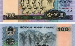 第四套人民币90版100元价格