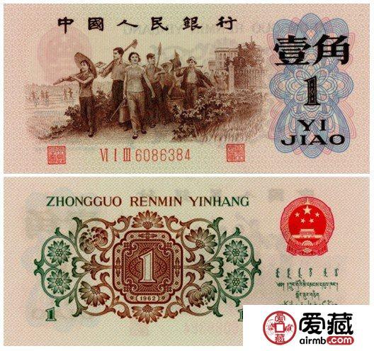 第三套人民幣1角紙幣分九個版別