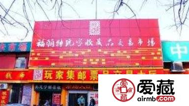 北京福丽特玩家邮币卡市场——长期回收收购旧版纸币钱币金银币