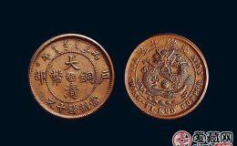 最值钱的大清铜币?大清铜币价格