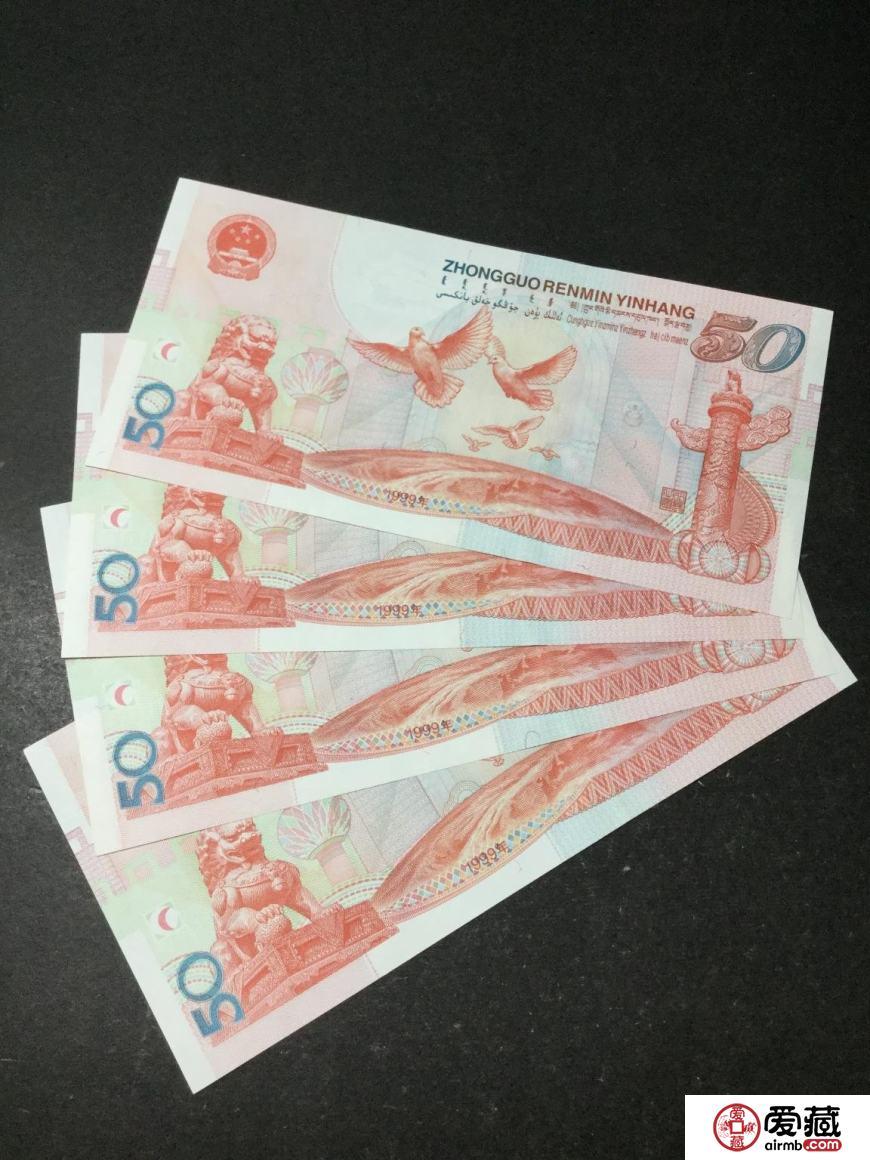 秦皇岛市展览馆古玩市场-专业回收第一二三四套人民币纪念钞连体