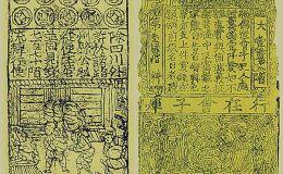 中国最早的纸币