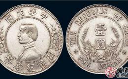 民國開國紀念幣一元銀幣市場行情如何
