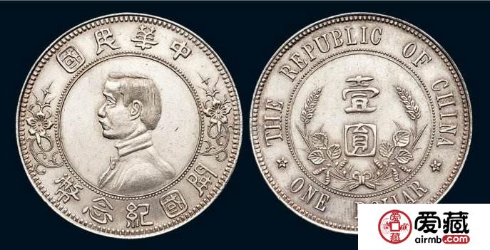 民国开国纪念币一元银币市场行情如何