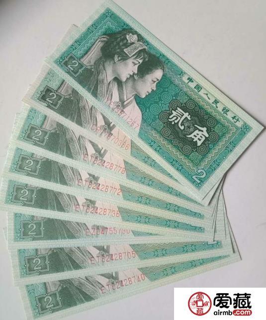 1980年2角纸币价格图片