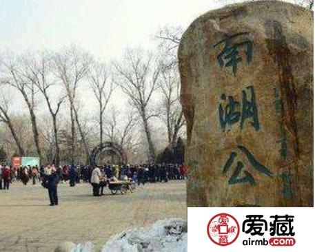 沈阳南湖公园古玩市场高价回收旧版纸币钱币金银币纪念钞连体钞