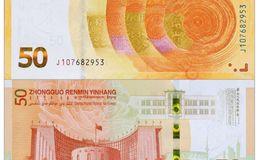 人民币发行70周年纪念钞未来行情分析