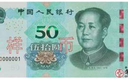 新版第五套人民币的收藏亮点在哪