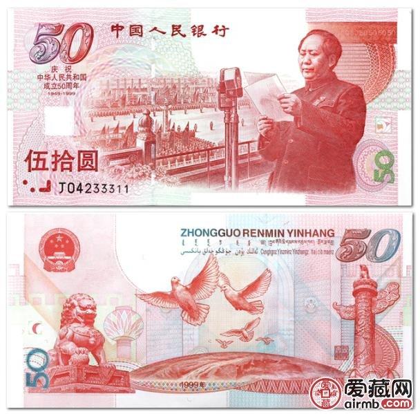 建国50周年钞最新价格