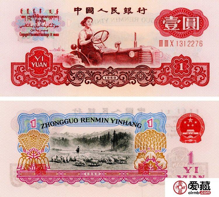 第三套人民币一元古币水印和深版古币水印1元区别